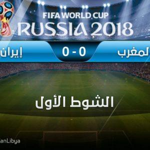 مونديال روسيا.. انتهاء الشوط الأول بين منتخبي المغرب وإيران بنتيجة بيضاء