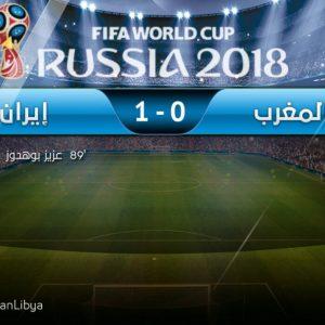 مونديال روسيا.. إيران تخطف الفوز من المغرب في اللحظات الأخيرة بهدف عكسي