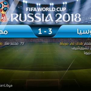 مونديال روسيا.. مصر تتلقى هزيمة قاسية بنتيجة 3-1 ضد روسيا التي ضمنت التأهل للدور الثاني