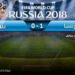 مونديال روسيا.. فرنسا تتأهل بفوزها على بيرو بهدف وحيد