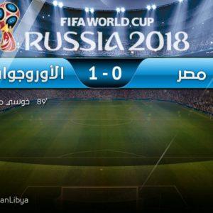 مونديال روسيا.. مصر تفقد نتيجة مباراتها أمام الأوروجواي بهدف اللحظات القاتلة.. وتقدم مستوى مشرفاً