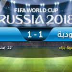 مونديال روسيا.. انتهاء الشوط الأول من مباريات المجموعة الأولى بتعادل مصر والسعودية بهف لكل منهما وتقدم أوروجواي على روسيا بهدفين نظيفين
