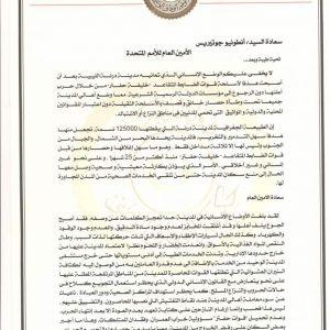 عضو المجلس الرئاسي محمد العماري يناشد الأمم المتحدة لوقف القتال في درنة