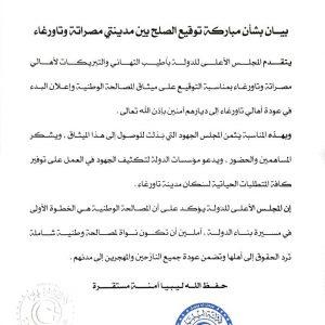 المجلس الأعلى للدولة يبارك توقيع اتفاقية الصلح بين مصراتة وتاورغاء.