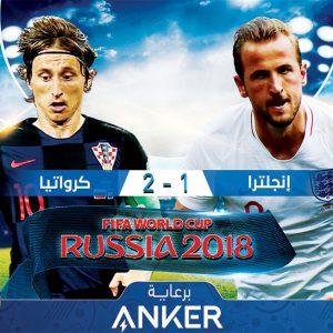 مونديال روسيا.. كرواتيا تستفيد من الأشواط الإضافية وتتأهل إلى النهائي بعد تغلبها على إنجلترا بهدفين لواحد