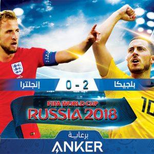 مونديال روسيا.. بلجيكا تظفر بالمركز الثالث إثر تفوقها على إنجلترا بهدفين نظيفين