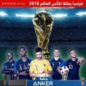 مونديال روسيا.. فرنسا تتوج ببطولة كأس العالم 2018 بعد تفوقها على كرواتيا بنتيجة 4-2