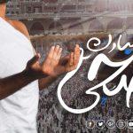 تهنئة «عين ليبيا» بمناسبة عيد الأضحى المبارك