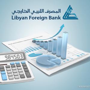 بالأرقام.. «المصرف الليبي الخارجي» يكشف أرباح المصرف خلال السنوات الماضية
