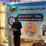 انطلاق ملتقى «الرعاية الصحية الأولية»