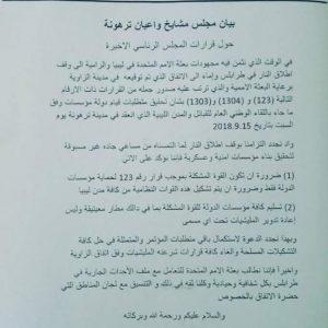 مجلس مشائخ وأعيان ترهونة يُصدر بياناً حول القرارات الأخيرة التي اتخذها المجلس الرئاسي لحكومة الوفاق الوطني
