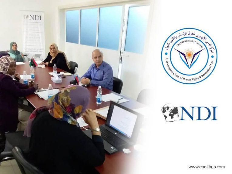 المركز العربي الأوروبي لحقوق الانسان والقانون الدولي