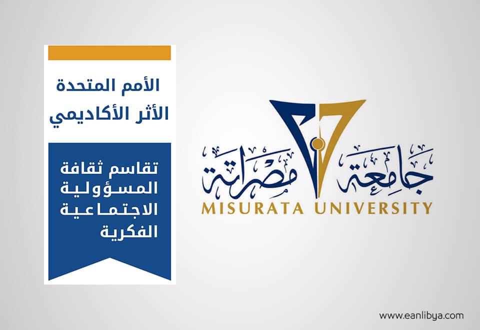 جامعة مصراتة - التأثير الأكاديمي
