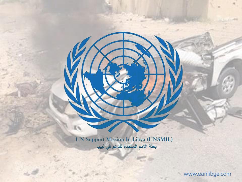 البعثة الأممية للدعم في ليبيا