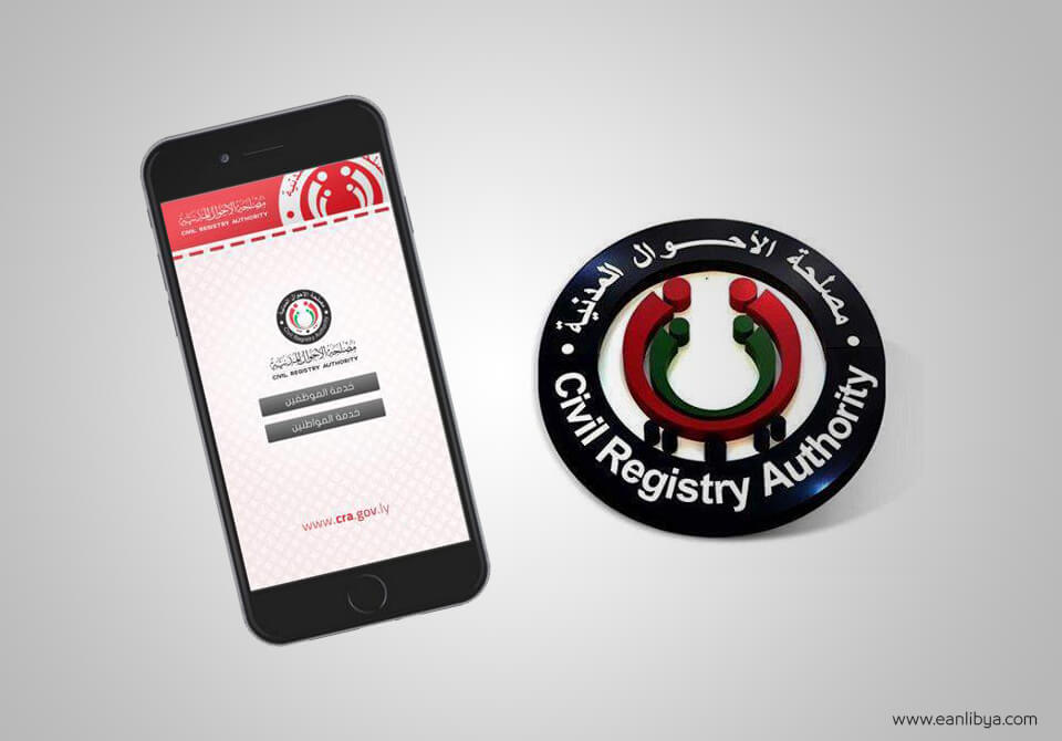 رقم وطني - مصلحة الأحوال المدنية