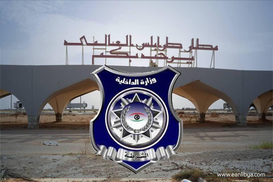 الداخلية تُحذر: سيتم اتخاذ الإجراءات لفرض السيطرة على مطار طرابلس ومرافقه ومحيطه