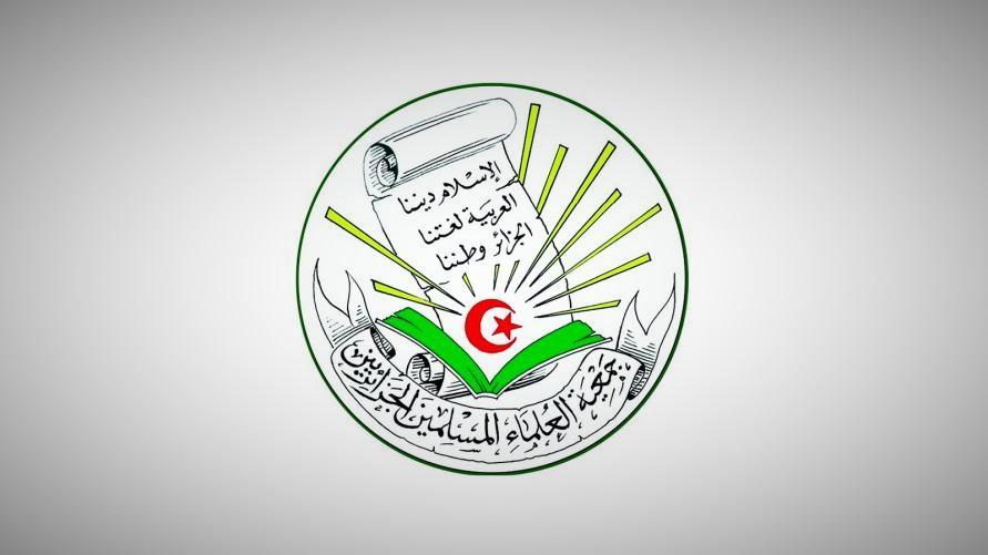 جمعية العلماء المسلمين في الجزائر
