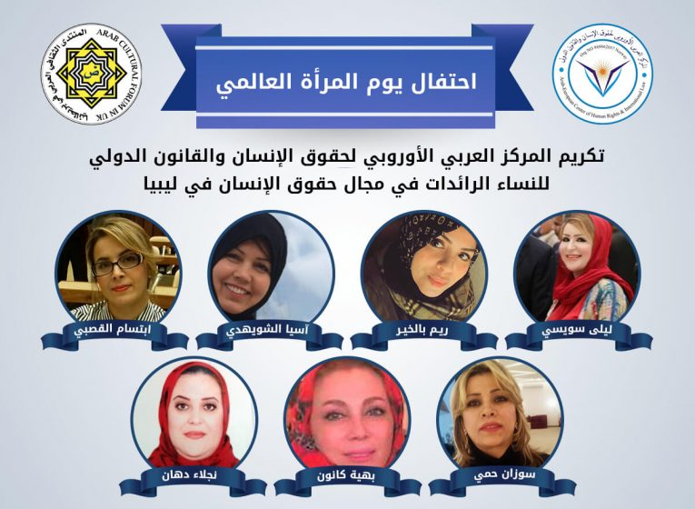 بمناسبة يوم المرأة العالمي.. تكريم الناشطات الليبيات في العاصمة البريطانية