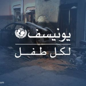 «يونيسف»: مليون و500 ألف شخص بينهم مئات الأطفال تضرروا بسبب هجوم قوات حفتر