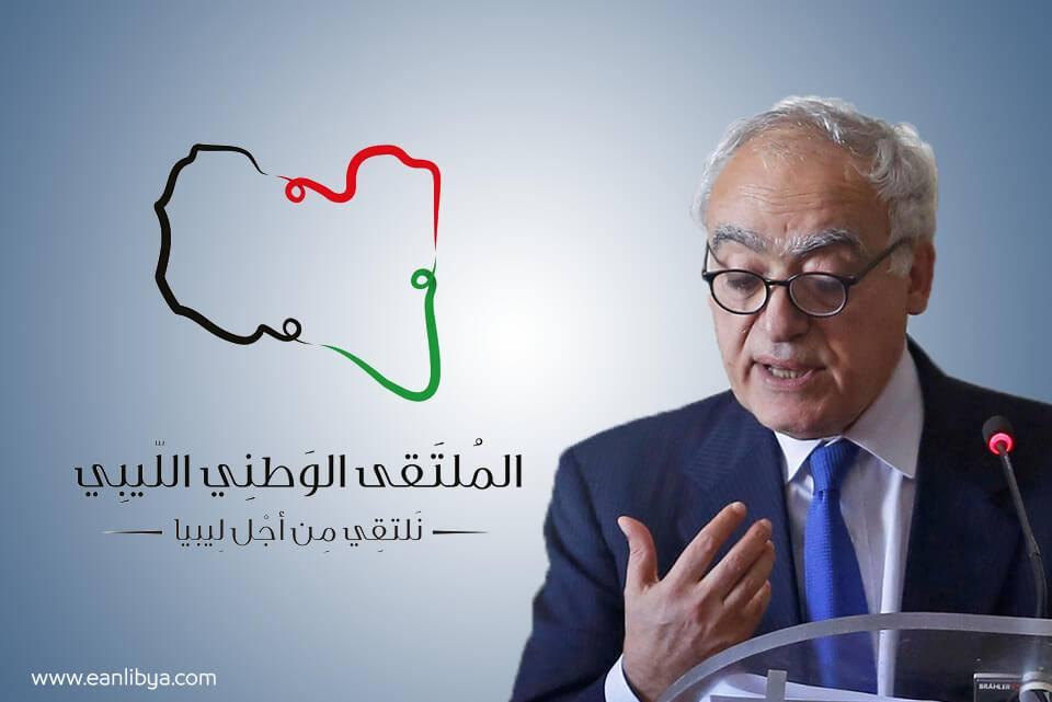 سلامة: سأعمل بكل ما أوتيت من قوة على عقد الملتقى الوطني الليبي