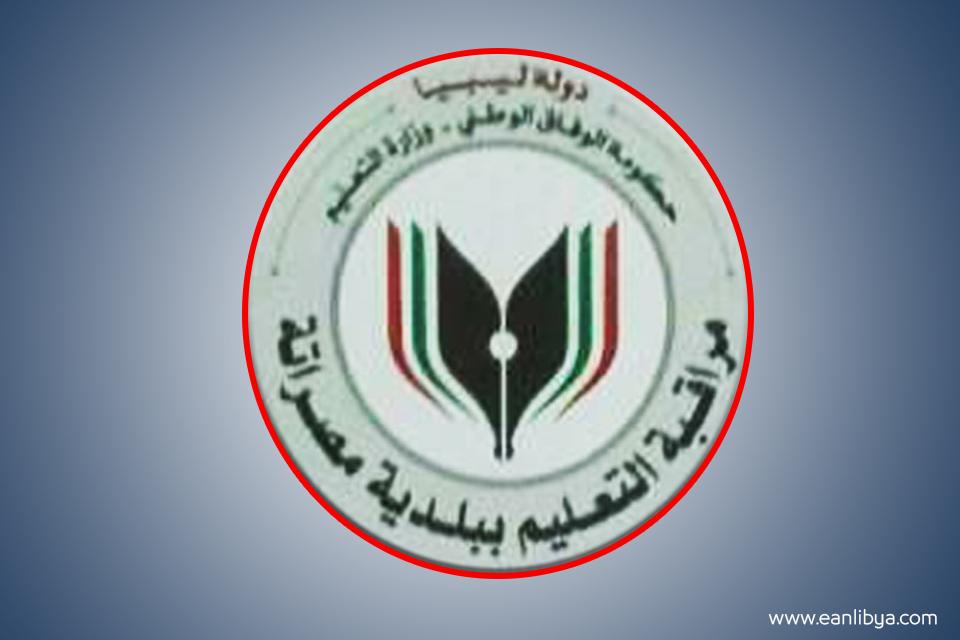 مراقب تعليم مصراتة يطالب بالاعتذار للمعلمين الذي شملهم قرار