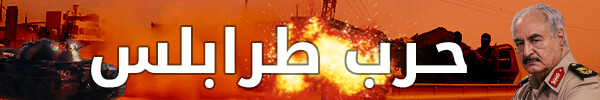 حرب طرابلس