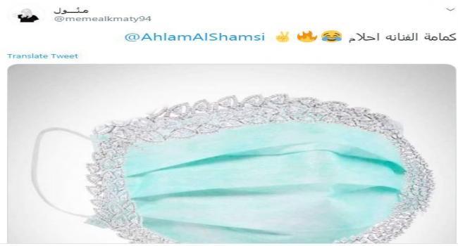 الفنانة أحلام.. ترتدي كمامة مرصعة بالألماس