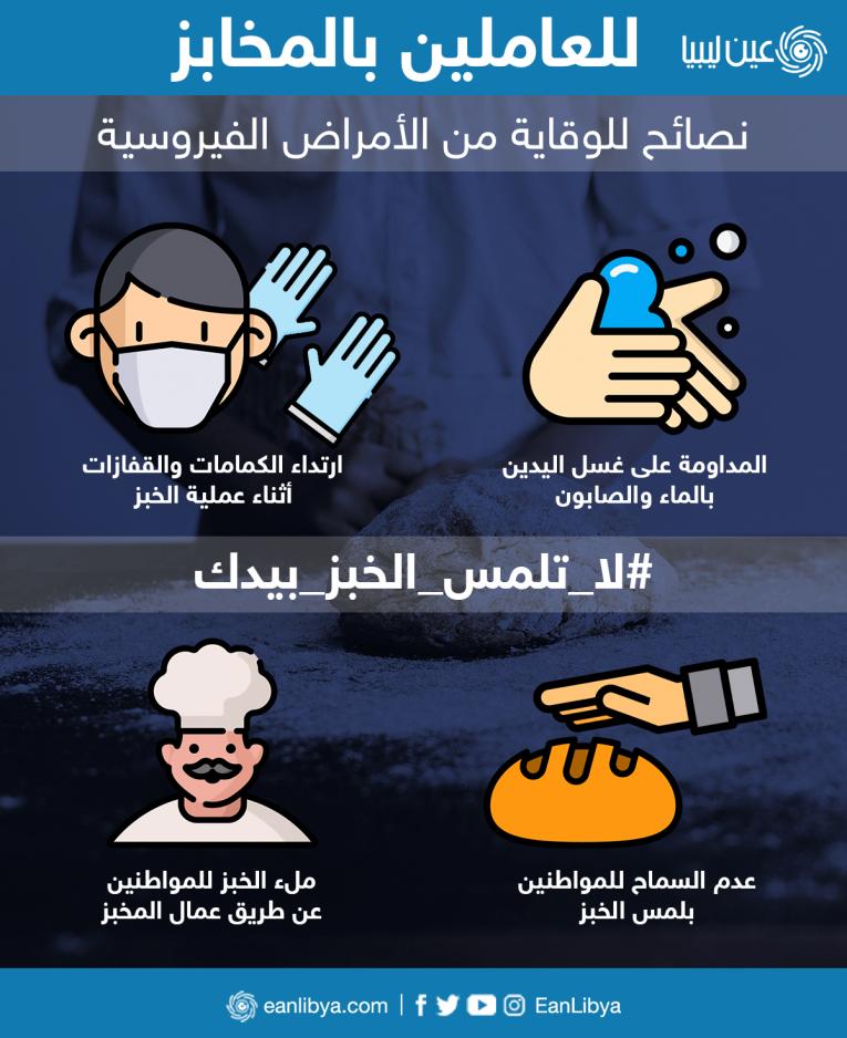 نصائح للعاملين بالمخابز.. للوقاية من فيروس كورونا