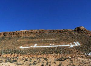 مجلس أعيان وحكماء الزنتان يُبارك تحرير كامل المنطقة الغربية