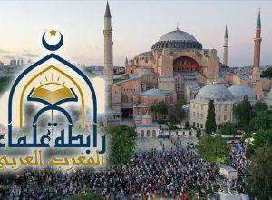 علماء المغرب العربي تُبارك إعادة مسجد «آيا صوفيا» للعبادة