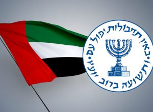 برئاسة الموساد.. وفد إسرائيلي يزور الإمارات الأسبوع المقبل