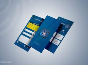 إطلاق خدمة تطبيق «الداخلية موبايل» بشكل رسمي