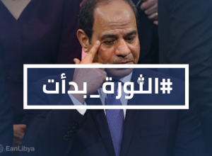 مع دعوات للتظاهر.. هاشتاغ #الثورة_بدأت يتصدر الترند على تويتر