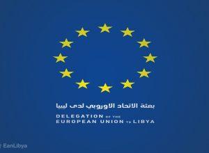 البعثة الأوروبية تُطلق مشروعاً لمكافحة الفساد وغسيل الأموال في ليبيا