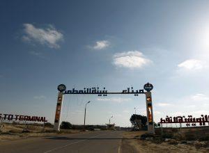 رفع القوة القاهرة عن ميناء الزويتينة النفطي