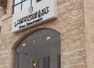 الإفتاء الأردنية تستنكر الإساءة للرسول الكريم ﷺ