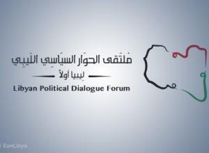 البعثة الأممية تُعلن انطلاق عملية ملتقى الحوار السياسي الليبي