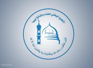 تجمع علماء ليبيا يستنكر صمت أغلب قادة المسلمين عن الإساءة للرسول ﷺ