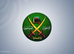 استقالة جماعية لأعضاء «الإخوان» في مصراتة وحل فرع المدينة