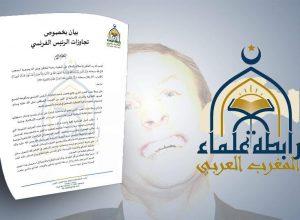 علماء المغرب العربي: إساءة فرنسا احتقار للأمة كلها وإعلان للحرب