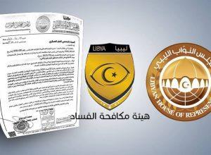 مجلس النواب: استدعاء المدعي العسكري لرئيس هيئة مكافحة الفساد «غير قانوني»