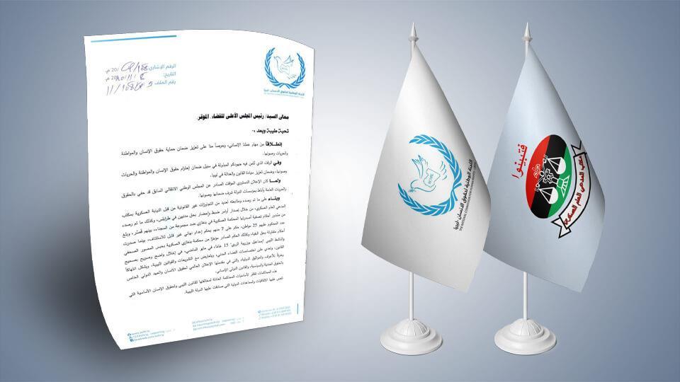 الوطنية لحقوق الإنسان تُطالب بإيقاف مقاضاة المدنيين أمام المحاكم والنيابات العسكرية
