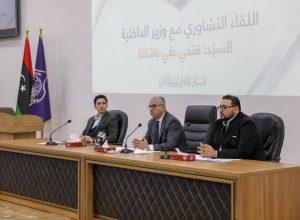 داخلية الوفاق.. لقاء تشاوري مع عدد من ضباط الوزارة ونُشطاء المجتمع المدني وإعلاميين