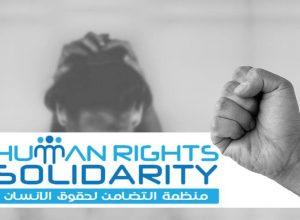 بيان لمظمة «التضامن» حول العنف ضد المرأة