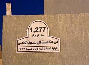 الكويت.. «قُبة الصخرة» تُزين واجهات المنازل رفضاً للتطبيع