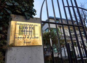 دبلوماسي ليبي في سويسرا يختلس مليون فرنك مخصصة لعلاج المرضى