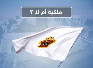 المَلَكيَّةُ في ليبيا كحل للأزمة.. الليبيون منقسمون في آرائهم