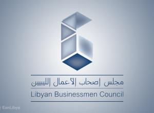 مجلس «أعمال الليبيين» يُرحب بجهود توحيد المؤسسات المالية والسياسية