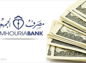 مصرف الجمهورية يشرع في بيع النقد الأجنبي