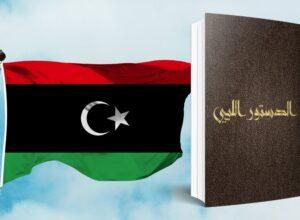 هيئة صياغة الدستور تُرحب باتفاق اللجنة الدستورية بشأن المسار الدستوري